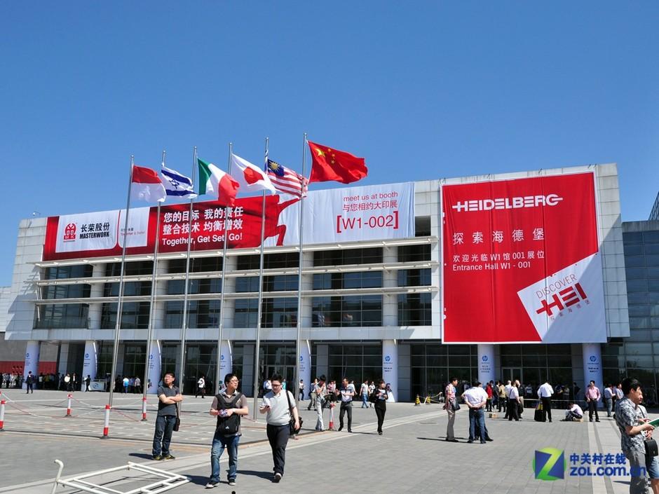 第八届国际印刷技术展览会