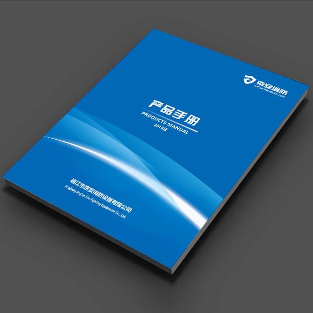 江苏京安消防企业画册设计印刷