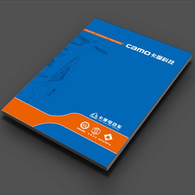 上海卡摩电动车画册设计印刷