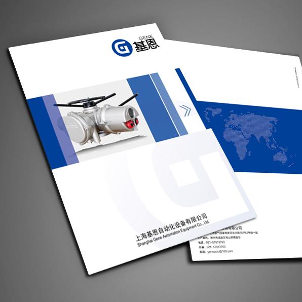 上海基恩公司机器人样本设计印刷