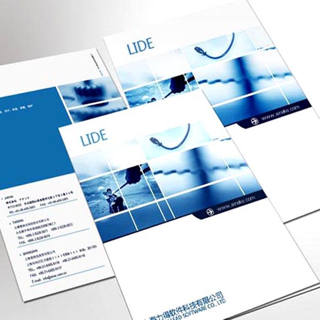 上海力得软件公司图册设计印刷