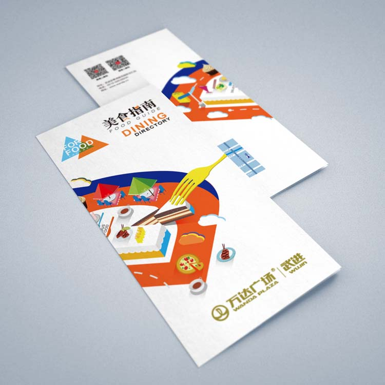 餐饮公司DM宣传单设计印刷