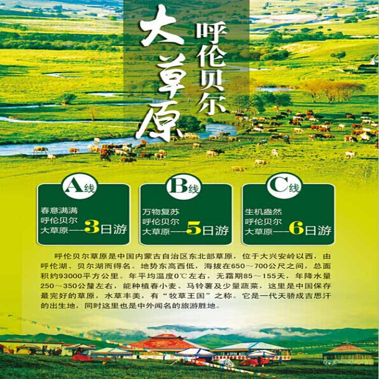 旅游景点宣传单设计印刷