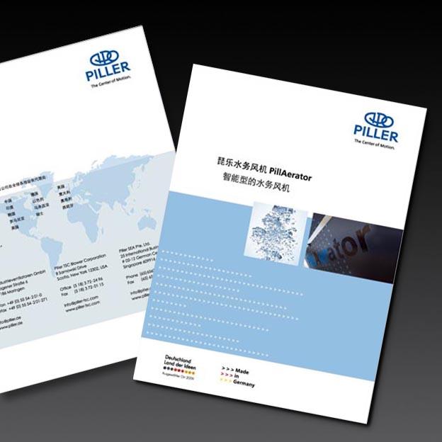 琵乐智能型水务风机样册设计印刷