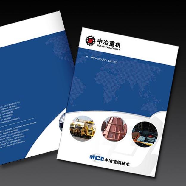 中冶重机大型国企画册设计印刷