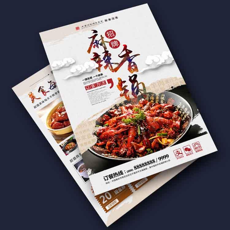 餐厅宣传单设计和印刷