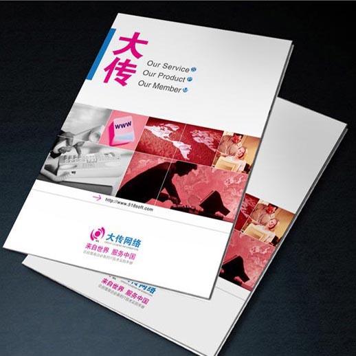 上海大传网络图册设计印刷