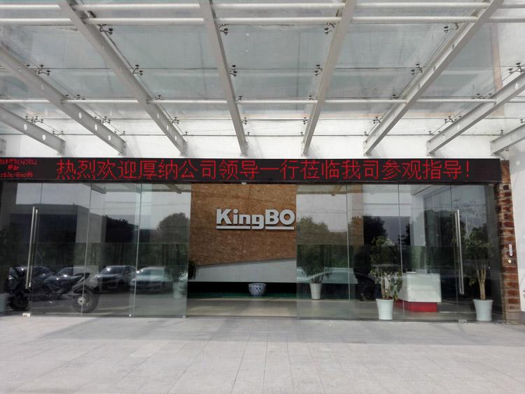 上海印刷厂领导到上海金标实业公司参观考察