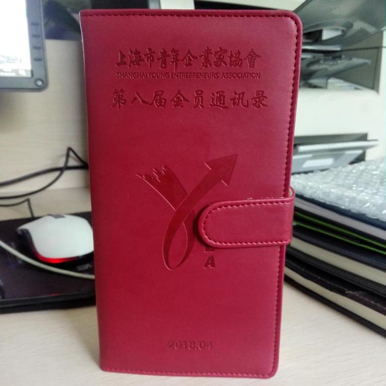 上海市青年企业家协会第八届会员通讯录设计印刷
