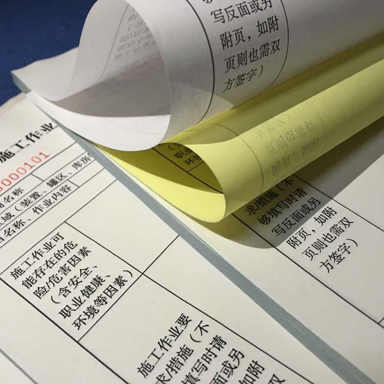 施工作业单印刷