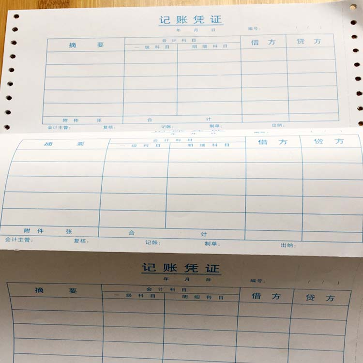 记账凭证联单印刷