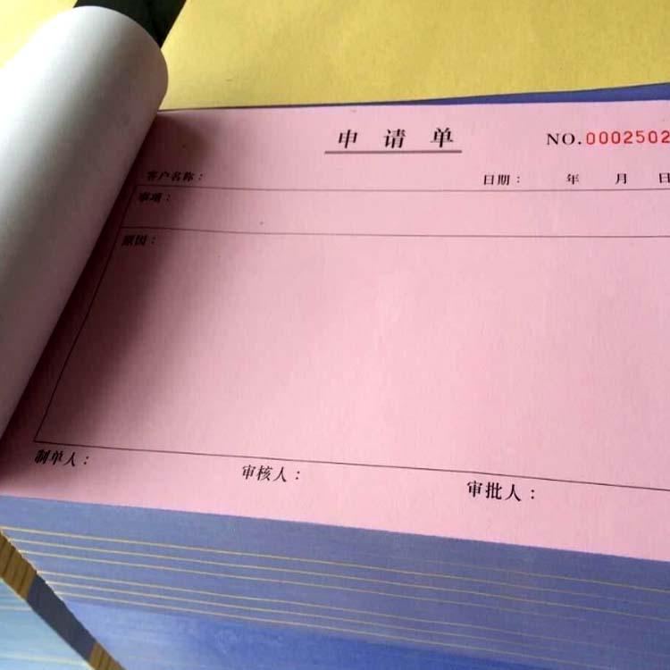 付款申请单印刷