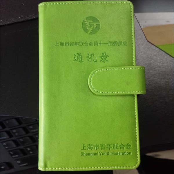 上海市青年联合会第11届会员通讯录印刷
