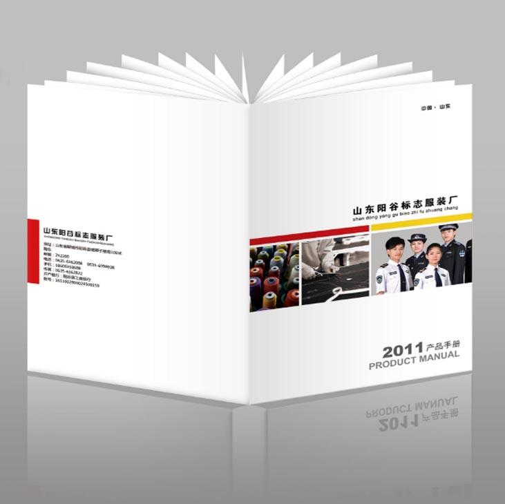 公司产品手册数码快印