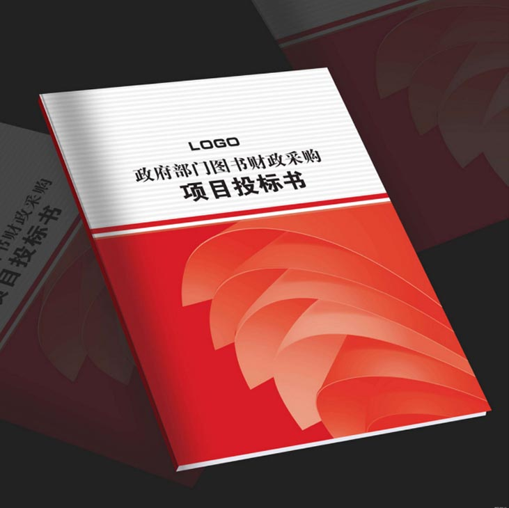 上海投标书数码印刷