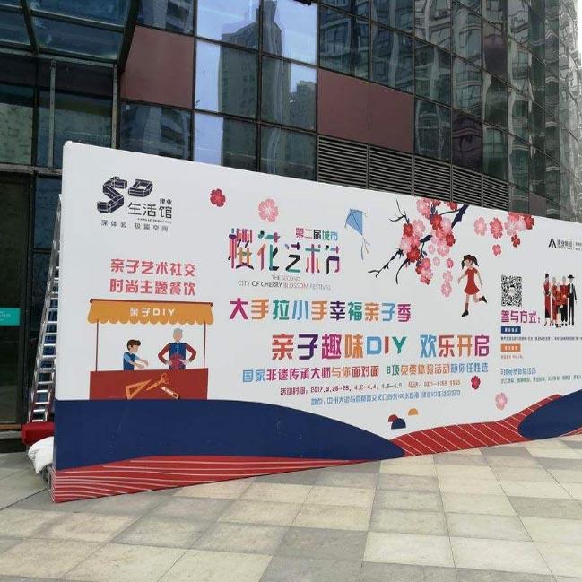 上海大型活动喷绘制作