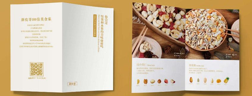 上海企业宣传画册印刷是什么价格?