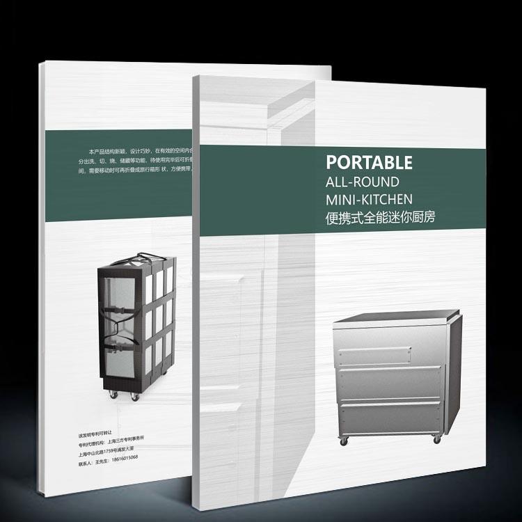 上师大便携式厨房背包车画册印刷