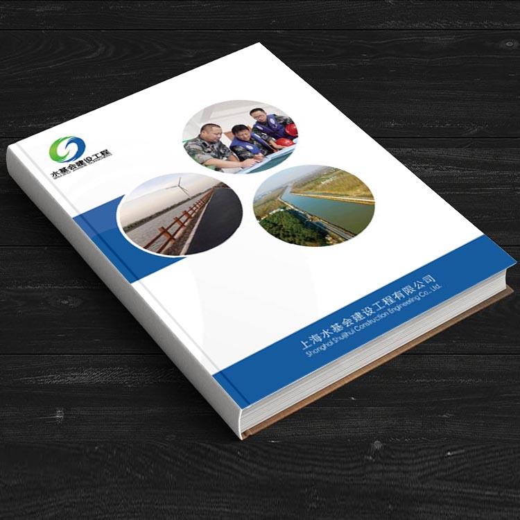 上海水基会建设公司精装画册印刷