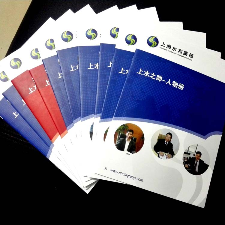 上海水利集团系列画册印刷案例