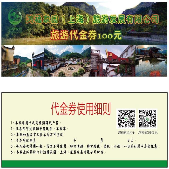 鸿福家园旅游代金券印刷