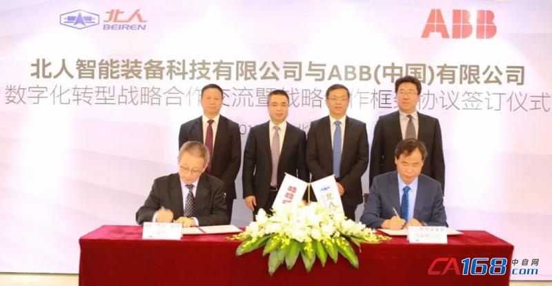 【战略合作】ABB + 北人智能 = 新印刷术