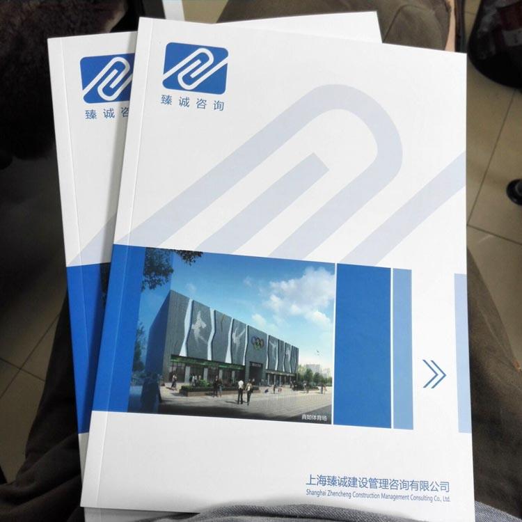 上海臻诚咨询公司企业画册设计印刷