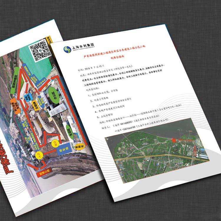 上海严家港泵闸工程观摩指南单页设计印刷